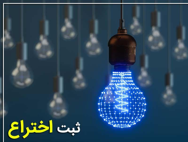 ثبت اختراع و ایده