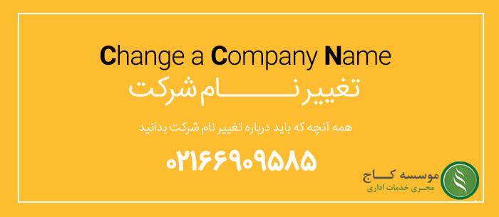 تغییر نام شرکت