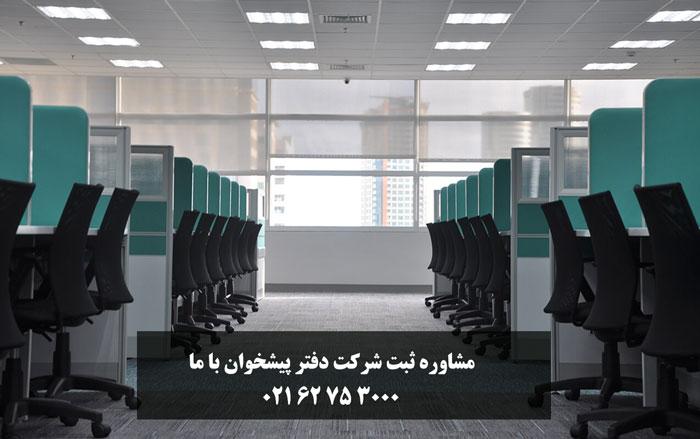 شرایط محل دفتر پیشخوان