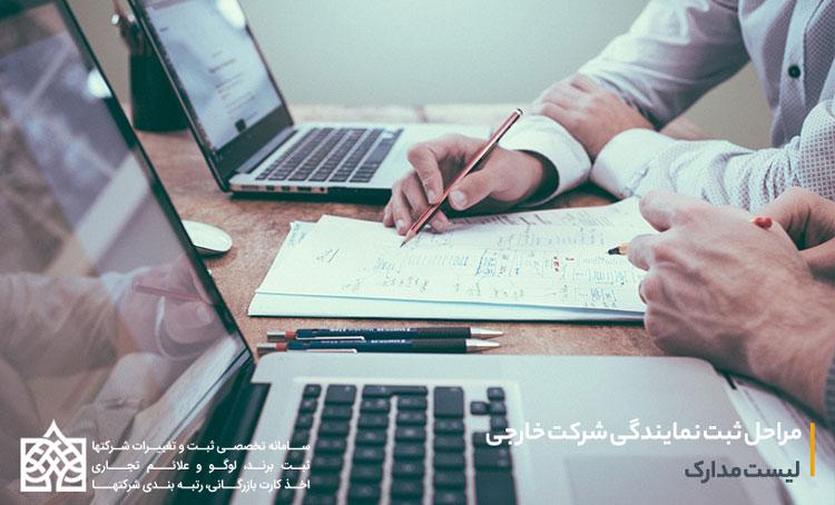 مراحل ثبت نمایندگی شرکت خارجی