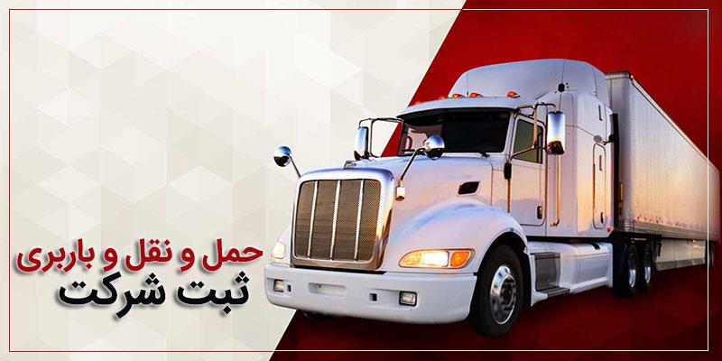 شرایط ثبت شرکت حمل و نقل بین المللی