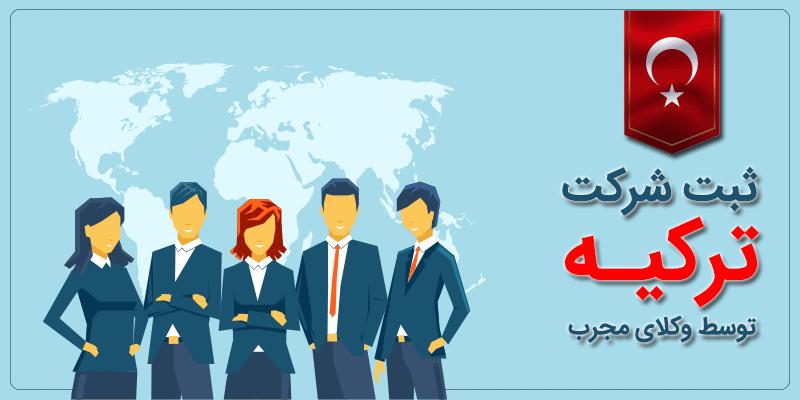 ثبت شرکت شخصی در ترکیه